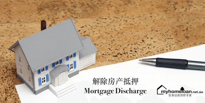 mortgage discharge