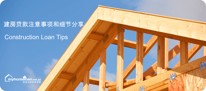 construction loan tips