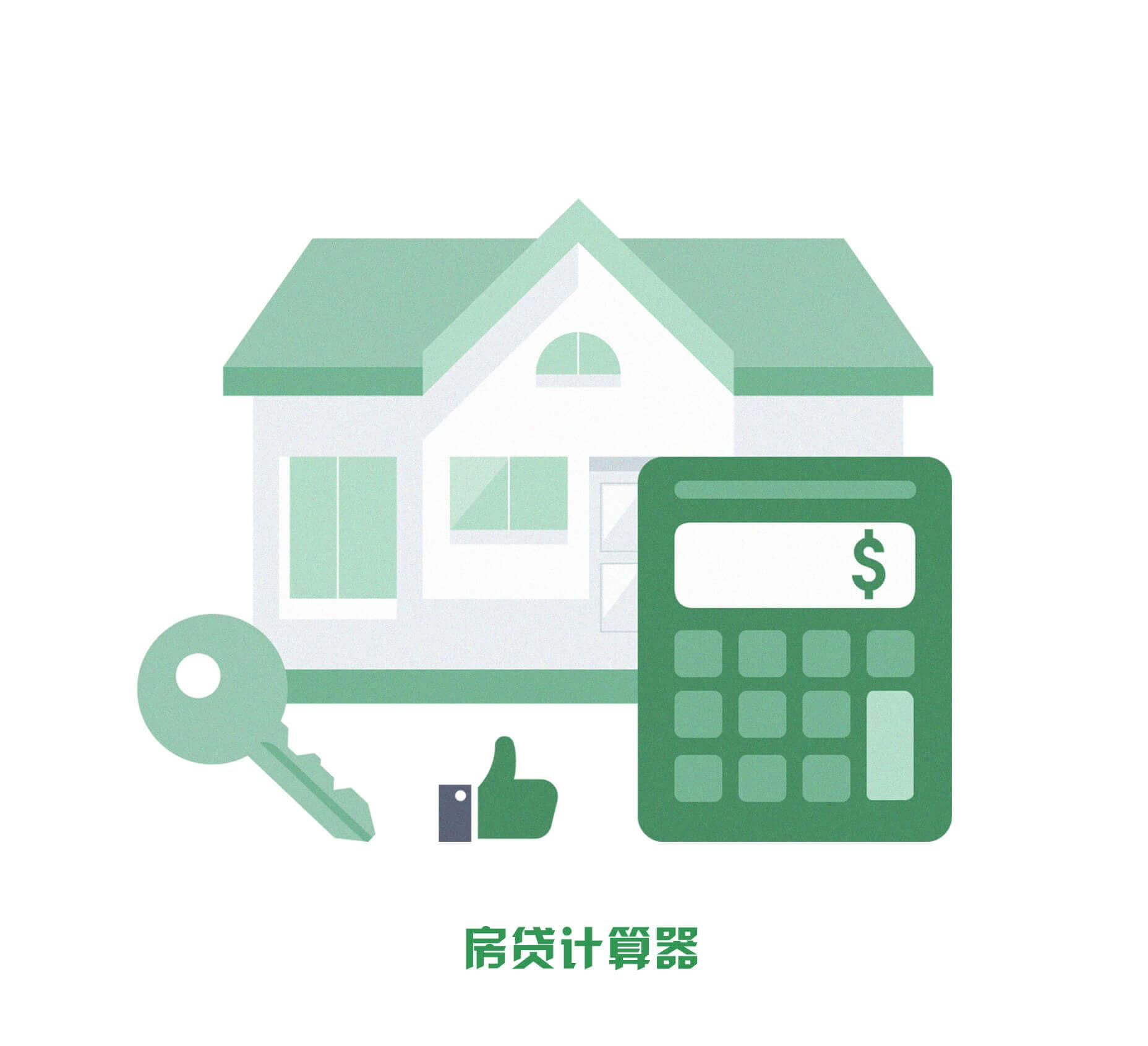 个人买房贷款计算器_房屋贷款计算器 - My Home Loan